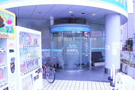 【週休3日制・年間休日161日・正社員】篠崎駅から徒歩1分!クリニック 医療事務主任の募集です
